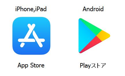 ストアアプリ